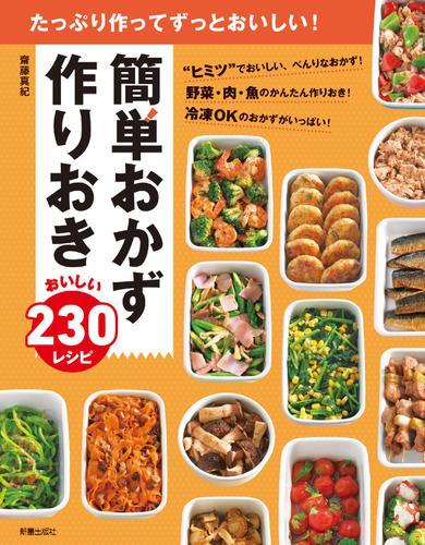 簡単おかず 作りおき おいしい230レシピ / 齊藤真紀