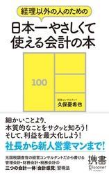 経理以外の人のための 日本一やさしくて使える会計の本 / 久保憂希也