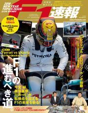 F1速報 (2/8号 新年情報号)