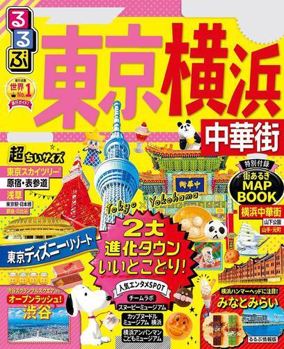 るるぶ東京 横浜 中華街 超ちいサイズ(2021年版) / JTBパブリッシング