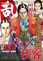 コミック乱 ツインズ (2021年11月号) / 橋本孤蔵