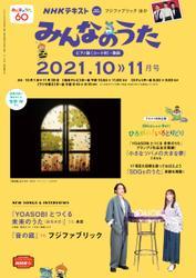 NHK みんなのうた (2021年10月・11月) / NHK出版