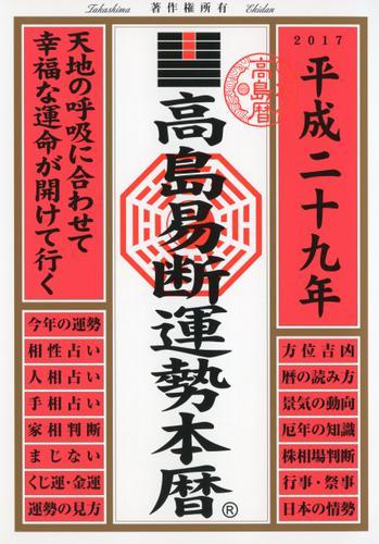 高島易断運勢本暦 平成二十九年 / 高島易学研究所