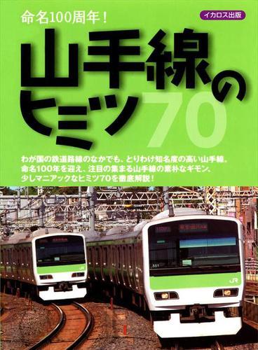 山手線のヒミツ70 / イカロス出版