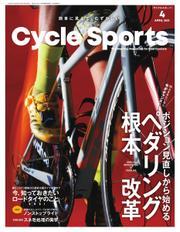 Cycle Sports(サイクルスポーツ) (2021年4月号) / 八重洲出版