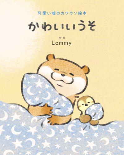 可愛い嘘のカワウソ絵本 かわいいうそ / Lommy