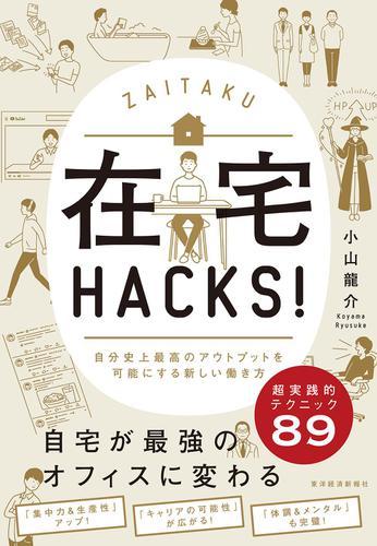 在宅HACKS!―自分史上最高のアウトプットを可能にする新しい働き方 / 小山龍介