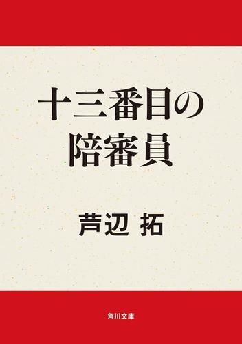 十三番目の陪審員 / 芦辺拓