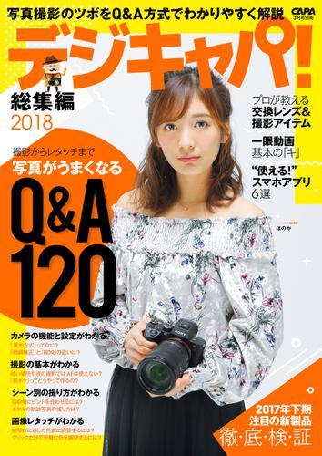 デジキャパ!総集編2018 / デジキャパ!編集部