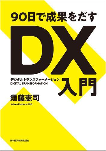 90日で成果をだす DX(デジタルトランスフォーメーション)入門 / 須藤憲司