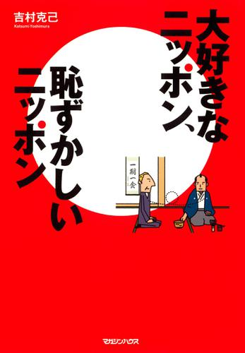 大好きなニッポン、恥ずかしいニッポン / 吉村克己