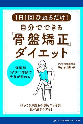 1日1回ひねるだけ!自分でできる「骨盤矯正」ダイエット / 松岡博子