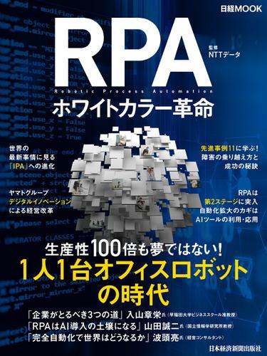 RPA ホワイトカラー革命 / NTTデータ