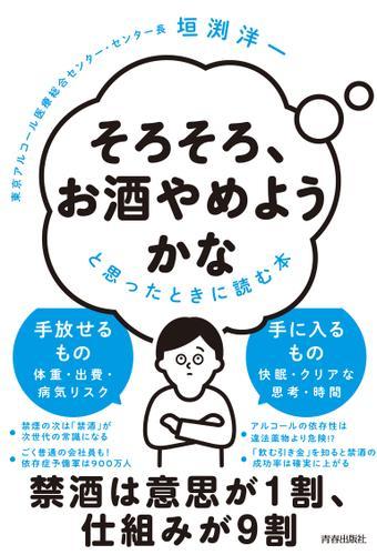 「そろそろ、お酒やめようかな」と思ったときに読む本 / 垣渕洋一