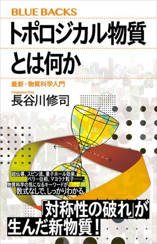 トポロジカル物質とは何か 最新・物質科学入門 / 長谷川修司