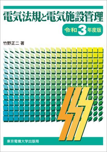電気法規と電気施設管理 令和3年度版 / 竹野正二
