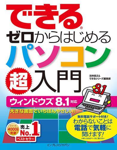 できるゼロからはじめるパソコン超入門ウィンドウズ 8.1対応 / できるシリーズ編集部