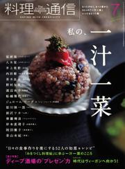 料理通信 (2017年7月号)
