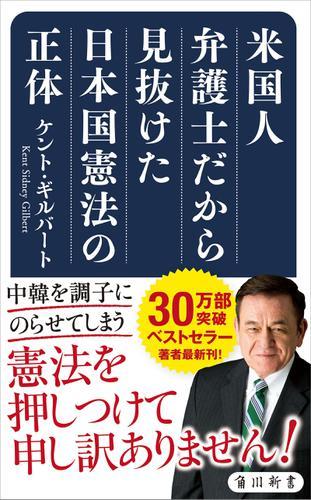 米国人弁護士だから見抜けた日本国憲法の正体 / ケント・ギルバート