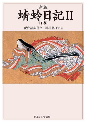 新版 蜻蛉日記II(下巻)現代語訳付き / 川村裕子