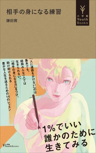 相手の身になる練習(小学館YouthBooks) / 鎌田實