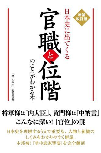増補改訂版 日本史に出てくる官職と位階のことがわかる本 / 『歴史読本』編集部
