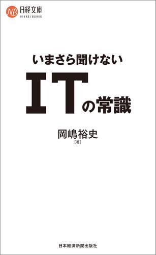 いまさら聞けない ITの常識 / 岡嶋裕史