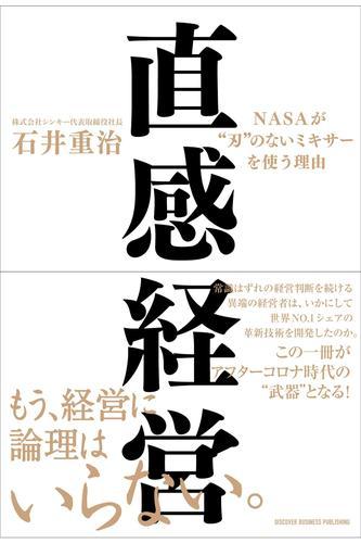 """直感経営 NASAが""""刃""""のないミキサーを使う理由【解説動画付き】 / 石井重治"""