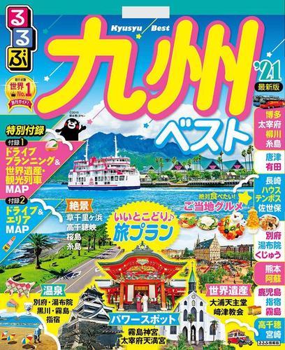 るるぶ九州ベスト'21 / JTBパブリッシング