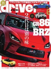 driver(ドライバー) (2021年6月号) / 八重洲出版