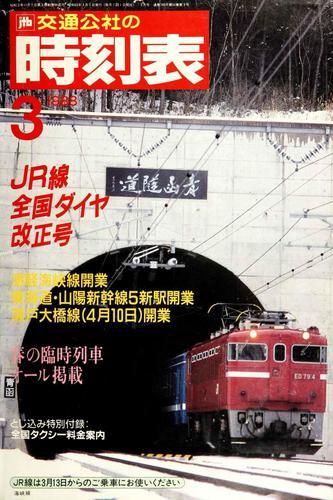 時刻表復刻版 1988年3月号 / JTBパブリッシング