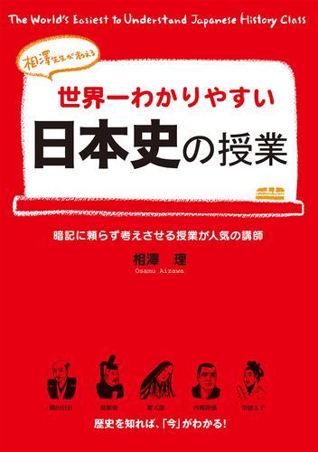 世界一わかりやすい日本史の授業 / 相澤理