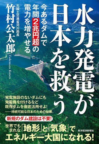 水力発電が日本を救う―今あるダムで年間2兆円超の電力を増やせる / 竹村公太郎