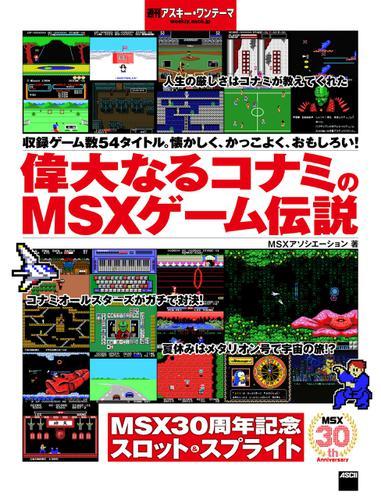 偉大なるコナミのMSXゲーム伝説 週刊アスキー・ワンテーマ / MSXアソシエーション