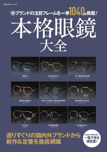 本格眼鏡大全 (2020/12/21) / 世界文化社