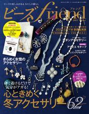 ビーズfriend(Vol.69) / ブティック社編集部