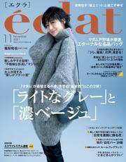 eclat (エクラ) 2021年11月号 / 集英社