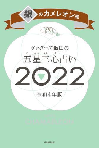 ゲッターズ飯田の五星三心占い銀のカメレオン座2022 / ゲッターズ飯田