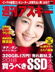 週刊アスキー No.1161(2018年1月16日発行)