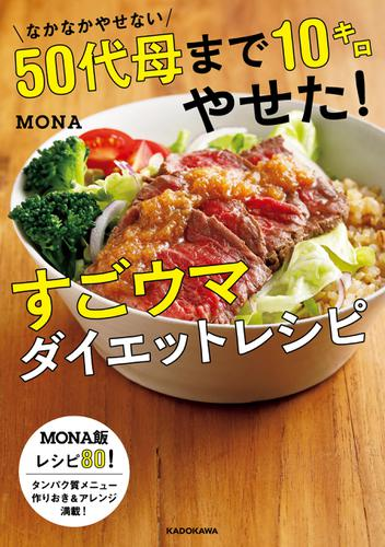 なかなかやせない50代母まで10キロやせた!すごウマダイエットレシピ / MONA