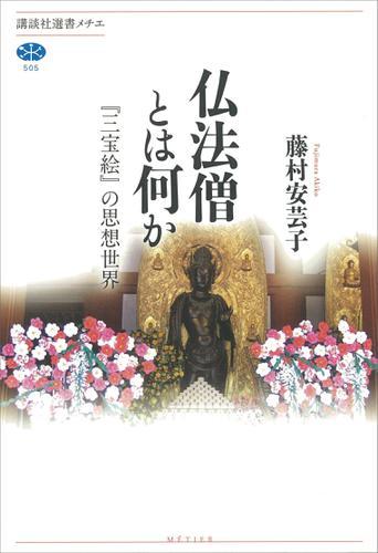 仏法僧とは何か 『三宝絵』の思想世界 / 藤村安芸子
