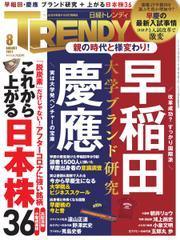日経トレンディ (TRENDY) (2021年8月号) / 日経BP