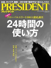 PRESIDENT(プレジデント) (2018年1.29号) [特別編集版]