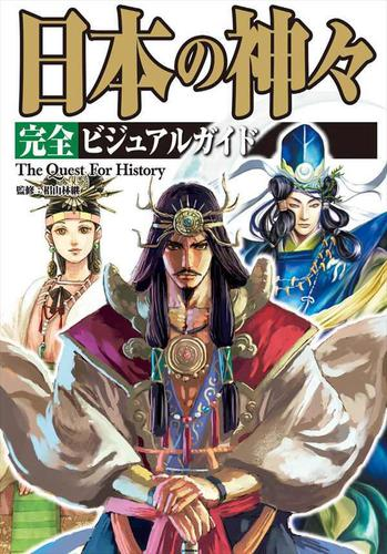 日本の神々 完全ビジュアルガイド / レッカ社