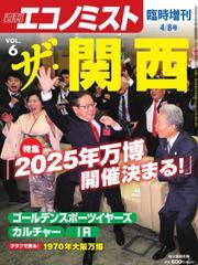 エコノミスト 臨時増刊 (ザ・関西vol.6) / 毎日新聞出版