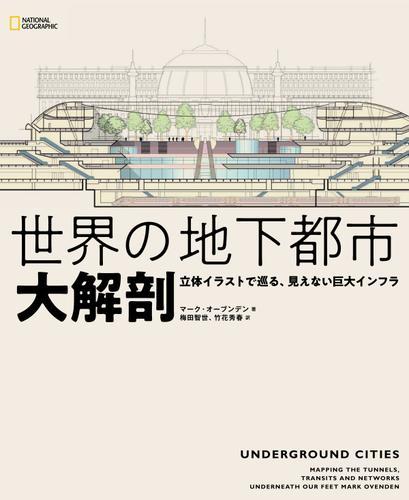 世界の地下都市 大解剖 立体イラストで巡る、見えない巨大インフラ / マーク・オーブンデン