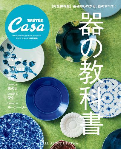 Casa BRUTUS特別編集 器の教科書 / マガジンハウス