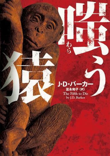 嗤う猿 / J・D・バーカー