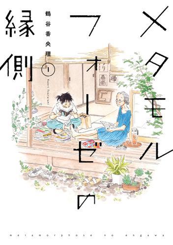 メタモルフォーゼの縁側(1) / 鶴谷香央理