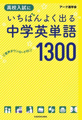 音声ダウンロード付 高校入試にいちばんよく出る 中学英単語1300 / アーク進学会